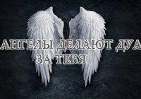 Категория людей, за которых делают дуа ангелы