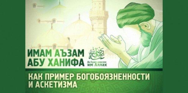 История о том, как Имам Азам Абу Ханифа ответил своему врагу
