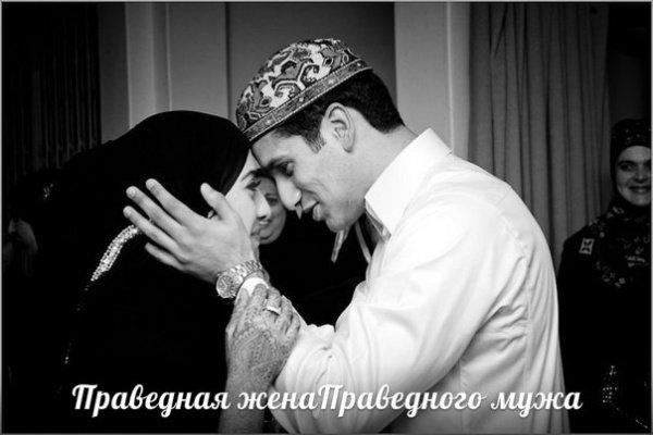 Праведная жена праведного мужа