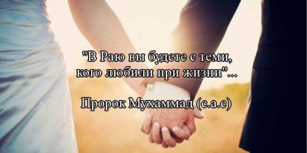 Как понимать слова - «в раю вы будете с теми, кого любите»?