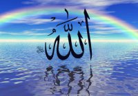 Аллах – наш Господь