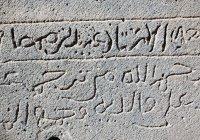 Расцвет арабо-мусульманской культуры