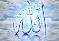 Признаки любви Аллаха