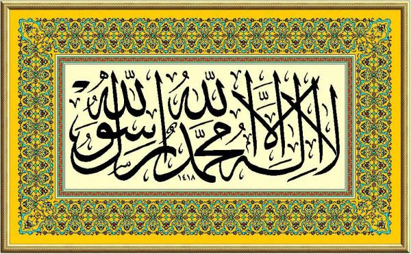 Таухид, Ислам, Смысл
