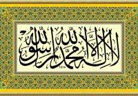 """Семь слов и двадцать четыре буквы """"Калимаи-Таухид"""""""