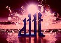 Истинная любовь - любовь ради Аллаха