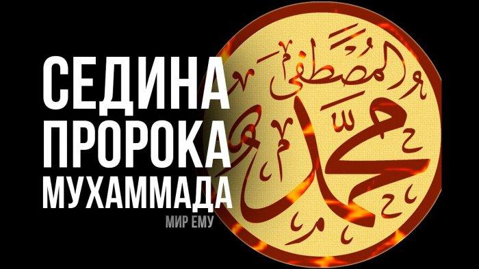 Седые волосы Посланника Аллаха (ﷺ)