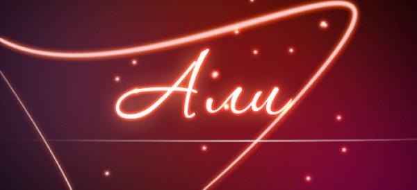 Значение имени Али