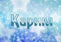 Значение имени Карим