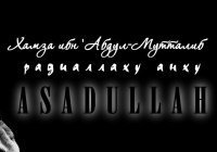 Лев Аллаха Хамза (радыйАллаху анху)