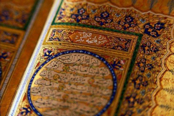 О люди! Священный Коран – это Послание Аллаха вам