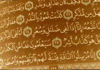 Какие суры считаются самыми добродетельными для чтения утром и вечером?