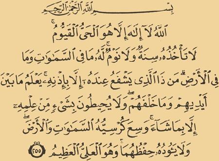 """«Среди аятов Корана наивысшим достоинством обладает Аятуль-Курси из суры """"Бакара"""""""