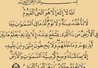 Какой аят Корана обладает наивысшим достоинством?