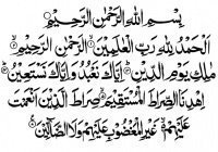 Достоинства суры «Аль-Фатиха»