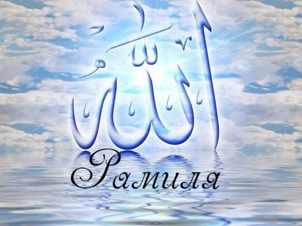 Значение имени Рамиля