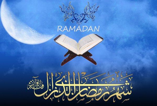 Подошёл месяц Рамадан, который является очень благословенным. В этом месяце внимание Аллаха Та'аля обращено на вас. Он ниспосылает особую милость, прощает грехи, принимает ду'а.