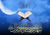 Хадисы о месяце Рамадан