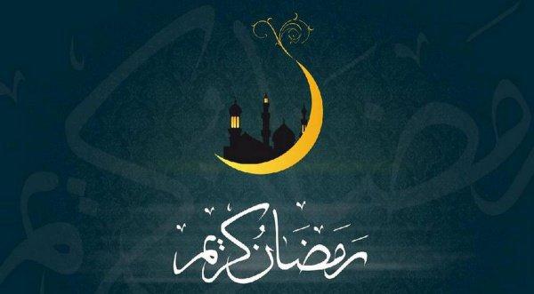 3 необходимых условия поста в месяц Рамадан