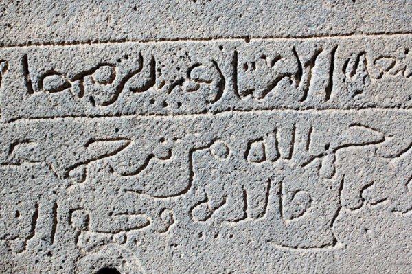 На фото: первые следы арабо-мусульманской культуры в Закаталах