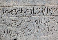 Арабо-мусульманская культура
