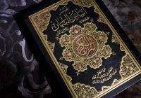 Обязанности мусульманина