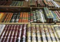 Книги по Исламу читать онлайн