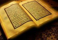 Чудеса Корана