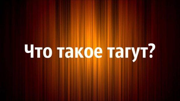 Тагут - преступление рамок дозволенного