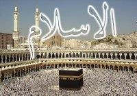 Основы шариата