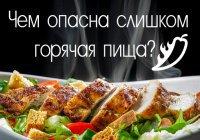 Следуем Сунне: 2 правила обращения с горячей пищей