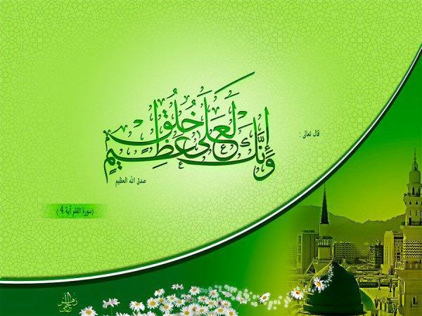 Пророк Мухаммад (мир ему и благословение Всевышнего!) был наделен благодатными качествами.