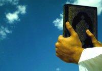 Знамения Аллаха