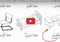 Учим арабский быстро и бесплатно!