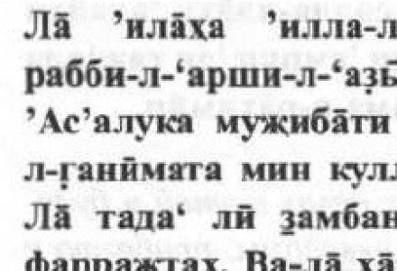 Быстро И Татарский Намаз