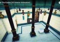 Видео дня: загляните внутрь Каабы