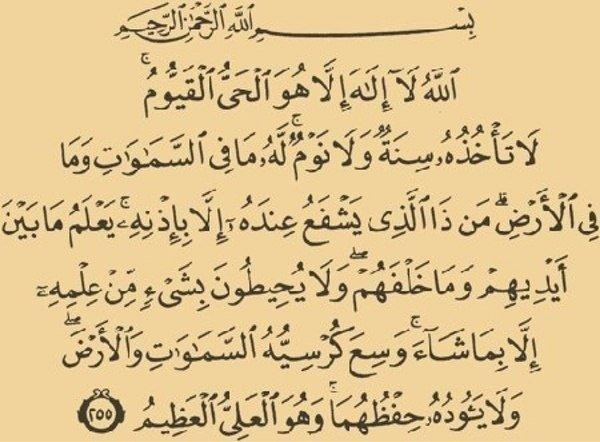 Читающий этот аят пребывает под защитой самых величественных ангелов Всевышнего