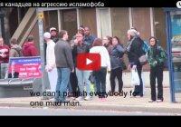 Видео дня: Что бывает, когда мусульманам в Канаде угрожает опасность?