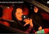 Видео дня: Каково родиться женщиной в Дубае?