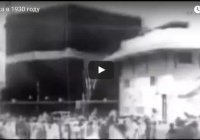 Видео дня: Мекка 85 лет назад