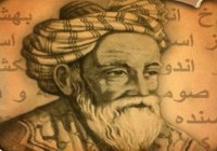 Омар Хайам – поэт, которого неправильно поняли