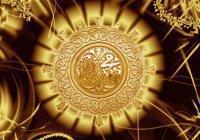 Сколько детей было у Пророка Мухаммада(ﷺ), и какие имена они носили?