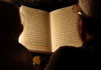 Чтение Корана