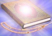Книга мусульман