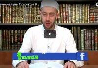 Видео дня: рассечение Луны Пророком (ﷺ)