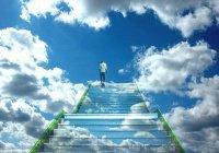 Сколько существует степеней Рая и кто будет удостоен высочайшей?