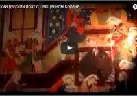 Видео дня: Великий русский поэт о Священном Коране