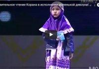 Удивительное чтение Корана в исполнении маленькой девочки