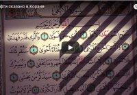 О нефти сказано в Коране [HD]