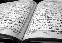 3 несчастья, от которых убережет чтение Корана